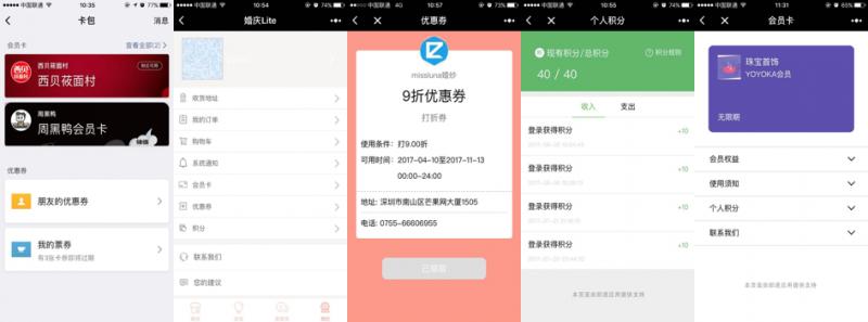 【广州畅想网络科技有限公司】小程序时代,APP运营人员该如何应对?