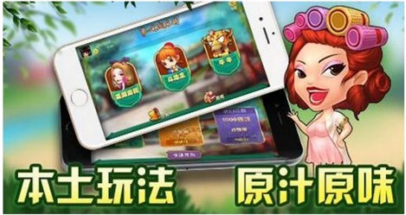 手机麻将游戏APP定制开发市场分析报告