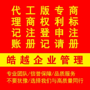 【北京皓越企业管理服务】社区圈子