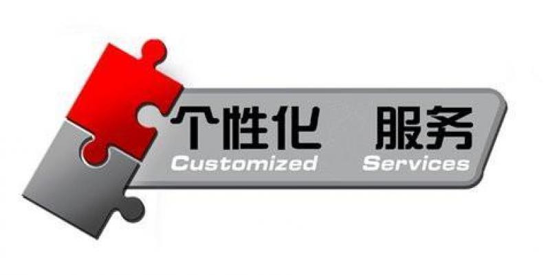 个性化服务比标准化服务更具竞争力