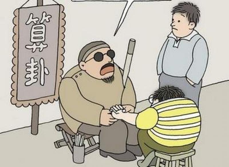 【阳光宅男】拒绝假算命先生,占卜算卦中你要注意准备!