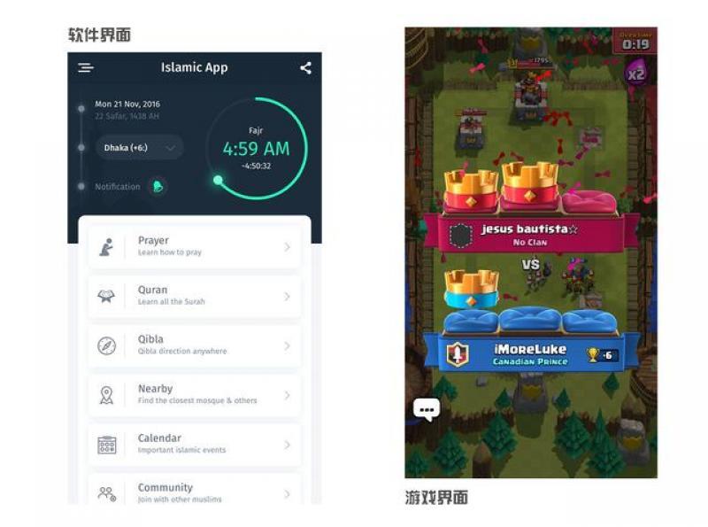 游戏UI与其他UI设计的区别