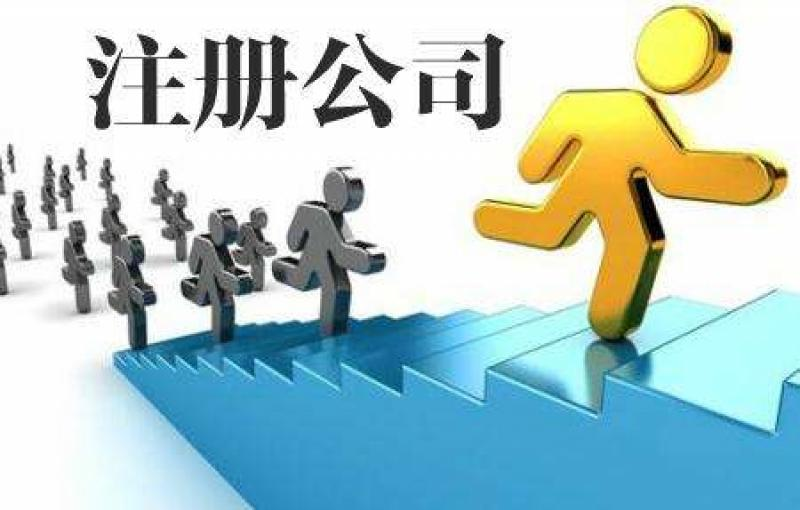 【南斋孤云】代理工商注册营业执照需要注意什么?