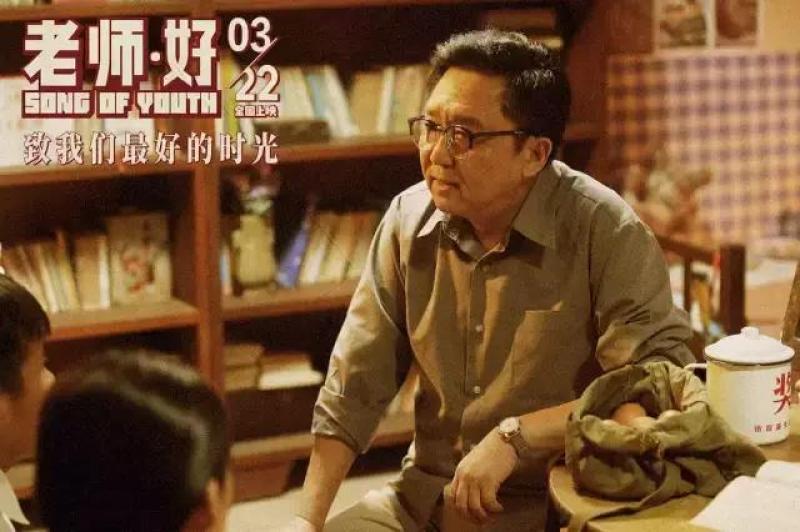 电影《老师·好》成黑马!告诉你,老师不是圣人,但有一颗为你好的心