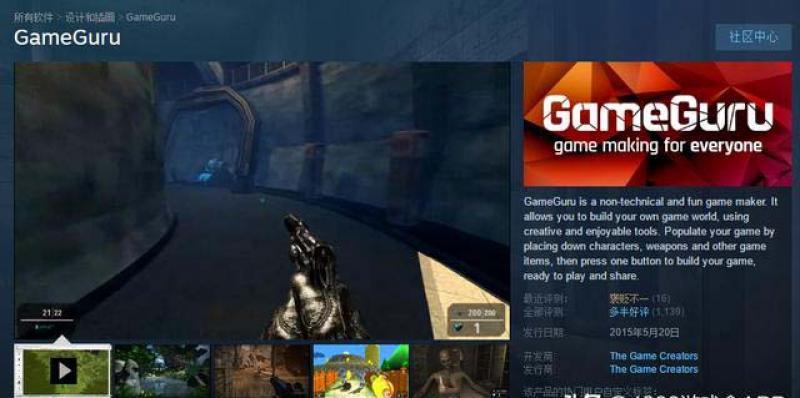 不会代码也能开发游戏?Steam上架傻瓜式开发软件,关键还免费