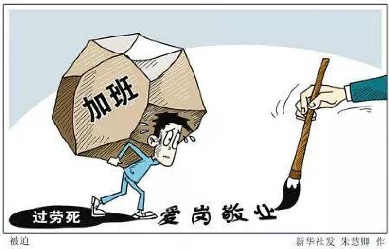 """工人日报社评:别把超时加班美化为""""拼搏和敬业""""!"""