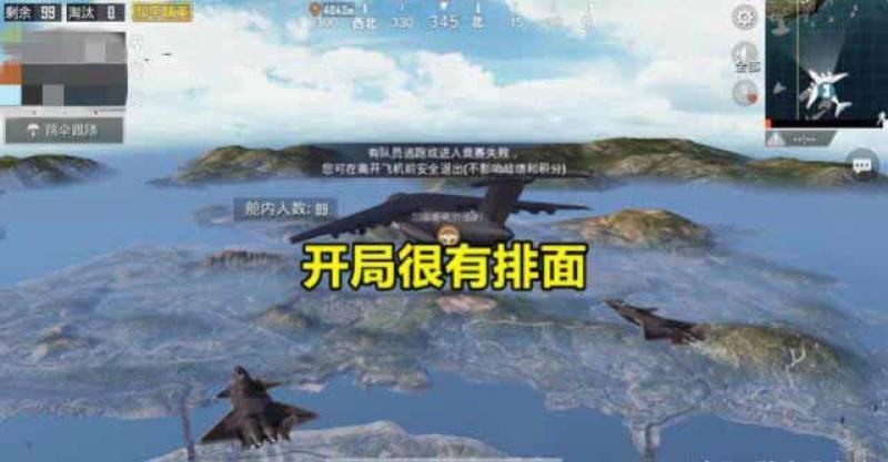 【傲娇范、女王】《和平精英》开局后回空军基地能捡到98K?网友:还不如去出生岛