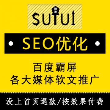 SEO优化 关键词排名外包 网站优化公司 百度360搜狗搜索引擎优化