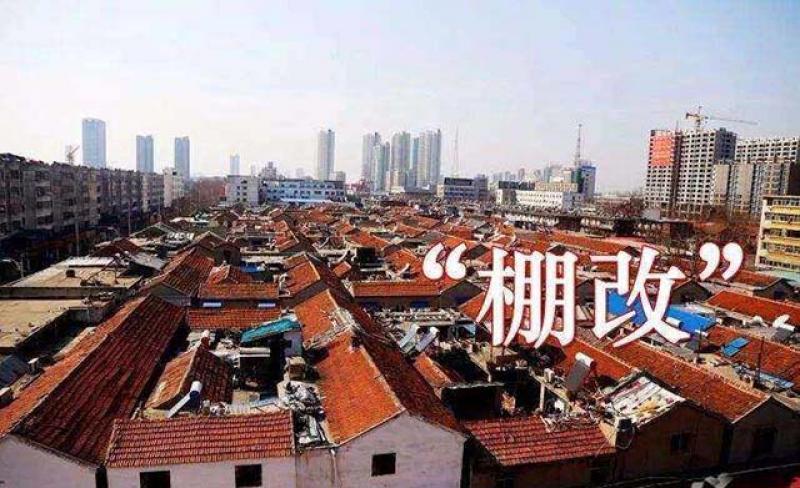 中国今年棚改开工量腰斩,十年棚改为何急刹车?