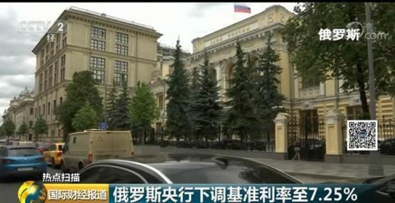 多国降息后,俄罗斯央行跟上:降息25个基点至7.25%