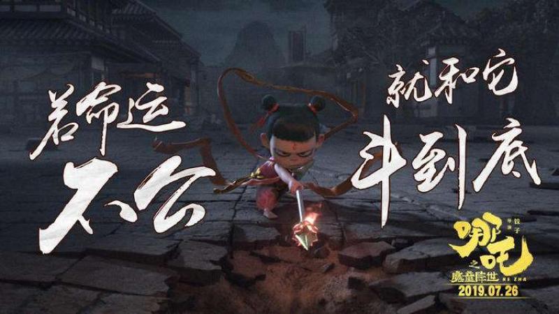 """【兔叽妹妹的胡萝卜】刚刚,""""哪吒""""创纪录!国产动画电影为啥""""爆款""""多了?"""