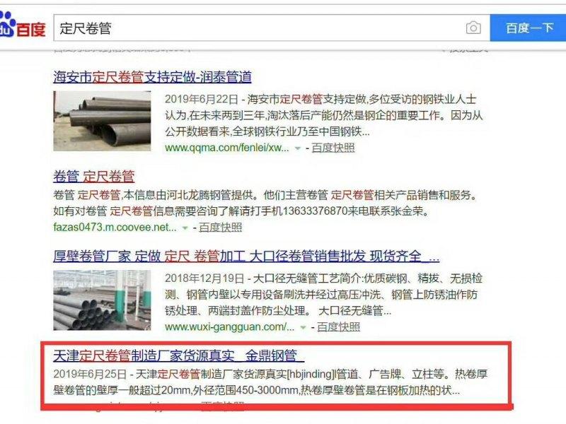 baidu谷歌360搜索网站关键词排名seo优化推广首页外链快照收录