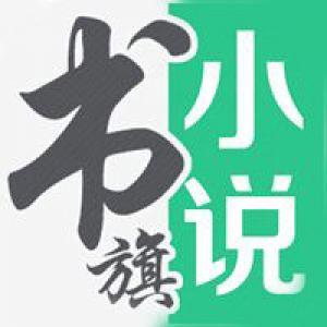 【书旗书友会】社区圈子