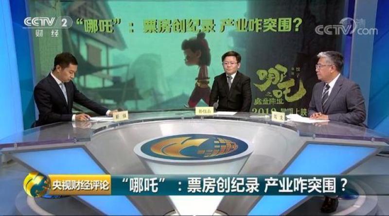 央视财经评论丨票房破24亿,哪吒沸腾了!中国制造电影走向文化工业