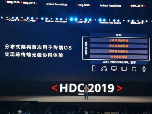 【敲爱笑的小仙女】华为开发者大会2019首日全汇总:不只有鸿蒙
