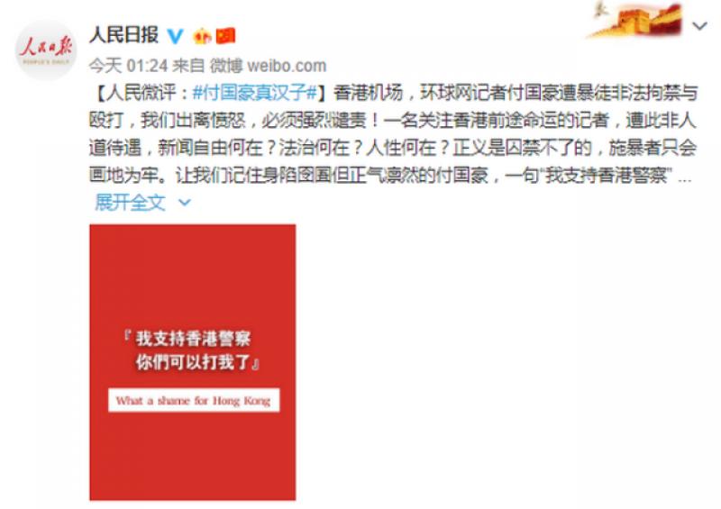 """【护妻狂魔白子画】内地记者付国豪遭殴打后喊""""我支持香港警察"""",人民日报:真汉子"""