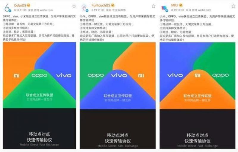 用户体验至上 OPPO/vivo/小米牵手成立互传联盟