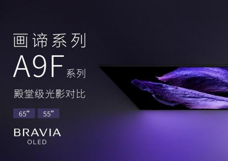 【蓝颜】降价1000元!索尼65吋OLED旗舰电视A9F京东热销
