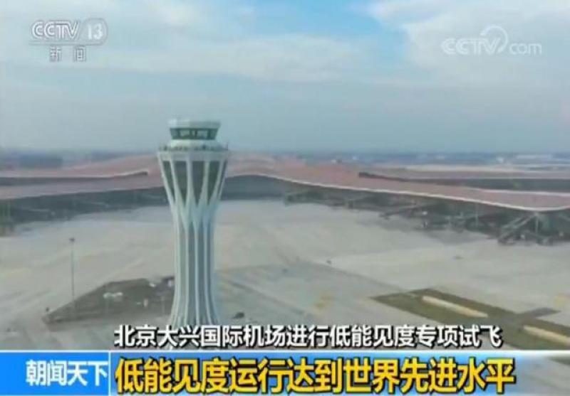京大兴国际机场低能见度运行达到世界先进水平