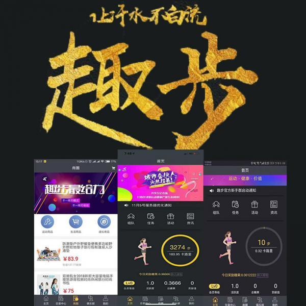 趣步链福音app短视频以太森林趣拍易奇短视频app定制开发