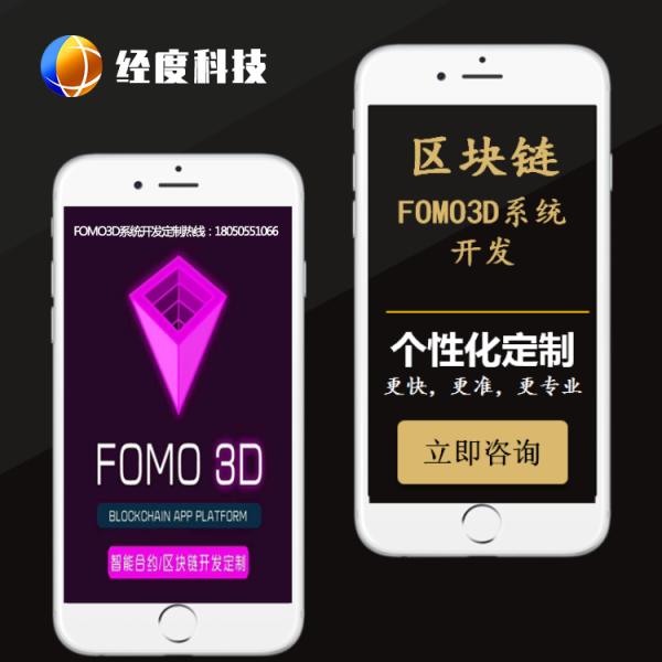 fomo 3d游戏开发last winner系统定制数字资产游戏智能合约
