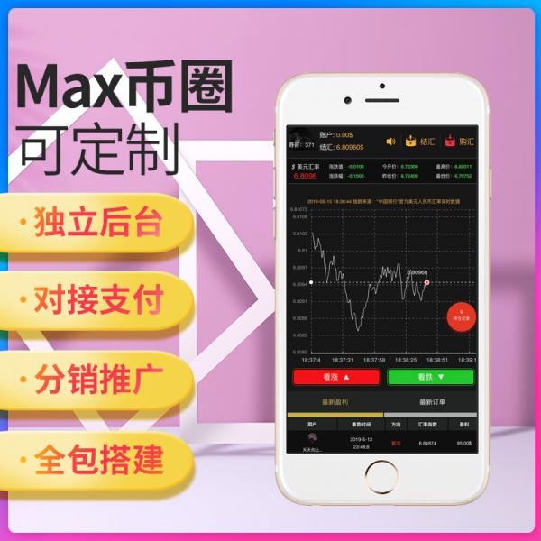 MAX智能区块钱包app趣投魔方交易系统源码开发定制币圈搭建