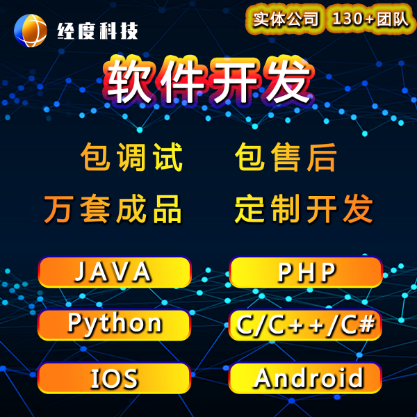 厦门软件开发定制应用系统设计专业安卓IOS手机APP源码开发制作