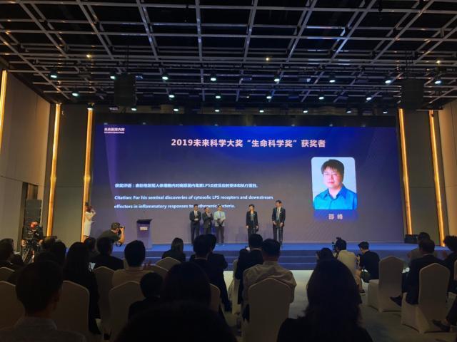 """2019""""未来科学大奖""""揭晓,诞生首位女性获奖人"""