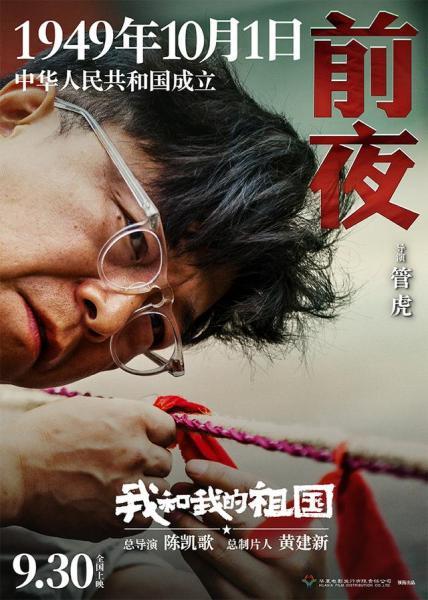 【暮烟疏雨之际】电影《我和我的祖国》提档9月30日