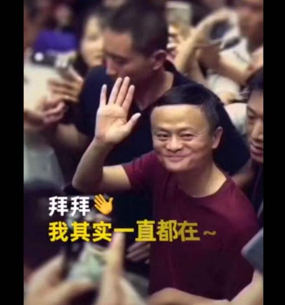 【树上的向日葵】宣布卸任阿里巴巴董事局主席 马云哭了