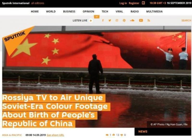 庆祝建交70周年 俄罗斯将首播新中国成立珍贵影片