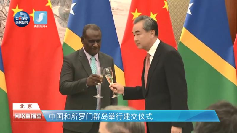 【澄澈的眼】中国和所罗门群岛举行建交仪式