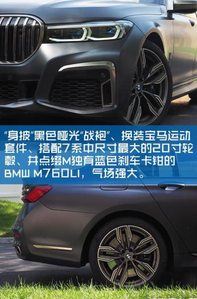 【人帅路子正】旗舰中的旗舰 体验BMW M760Li的极致豪华与性能