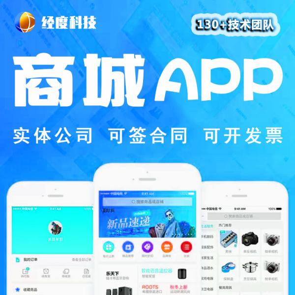 商城APP开发定制直销分销淘宝客APP手机软件制作团购分销app源码