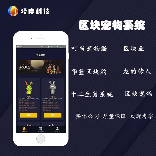 华登区块狗吉祥灵宠猫十二生肖星座宠物养成系统app源码开发