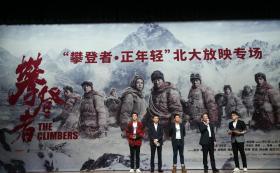【卖萌嘟嘴萌妹纸】《攀登者》最后一站宣传!胡歌、吴京、张译亮相北京大学百年讲堂