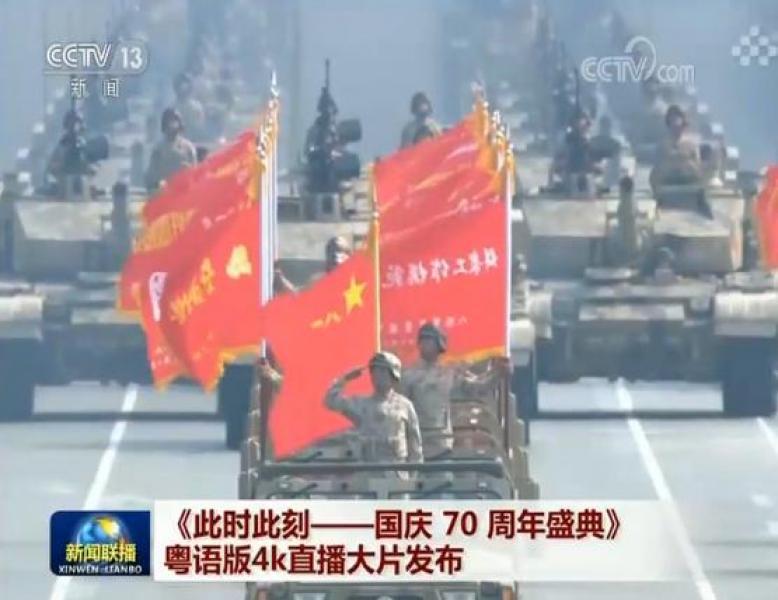 《此时此刻——国庆70周年盛典》粤语版4K直播大片发布