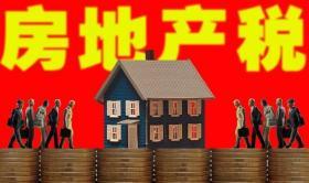 """【有原则的大帅比】楼市再现变局,房地产税又传来新消息,""""买房成本""""或将下降?"""
