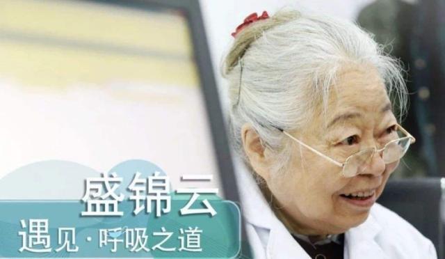85岁医生盛锦云每日接诊40人,网友:万分感动,但请不要宣传