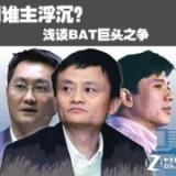 【BAT互联网社区】服务分享交易社区圈子