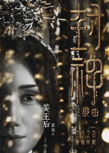 陈坤袁泉加盟电影《封神三部曲》 共谱神话史诗