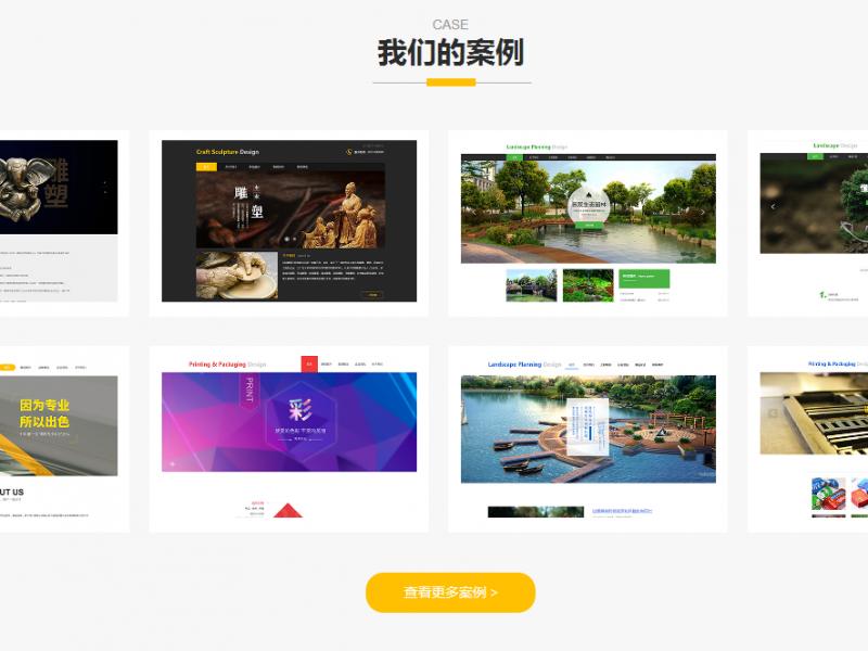 企业建站-模板建站-仿站-网站建设-网站设计