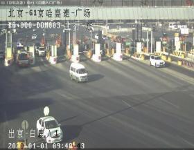 """【蠢萌小棉袄】取消省界收费站首日,ETC车道形成""""自由流"""""""