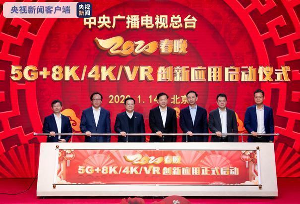 8K版春晚将面世 中央广播电视总台2020春晚5G+8K/4K/