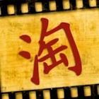 淘电影社区服务分享社区圈子