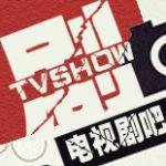 【电视剧吧】服务分享交易社区圈子