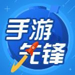 【手游先锋圈】服务分享交易社区圈子