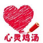 【心灵鸡汤圈】服务分享交易社区圈子
