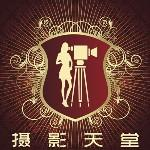 【摄影天堂圈】服务分享交易社区圈子
