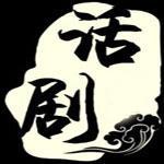 【话剧社区】社区圈子